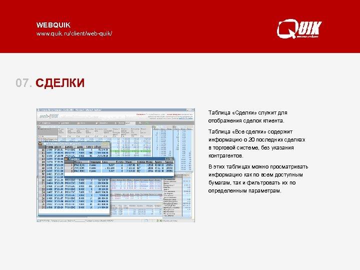 WEBQUIK www. quik. ru/client/web-quik/ 07. СДЕЛКИ Таблица «Сделки» служит для отображения сделок клиента. Таблица