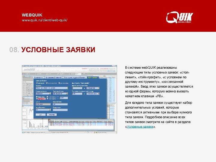 WEBQUIK www. quik. ru/client/web-quik/ 08. УСЛОВНЫЕ ЗАЯВКИ В системе web. QUIK реализованы следующие типы