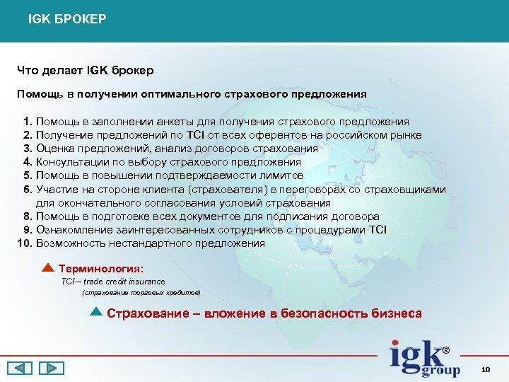 IGK БРОКЕР Что делает IGK брокер Помощь в получении оптимального страхового предложения 1. Помощь