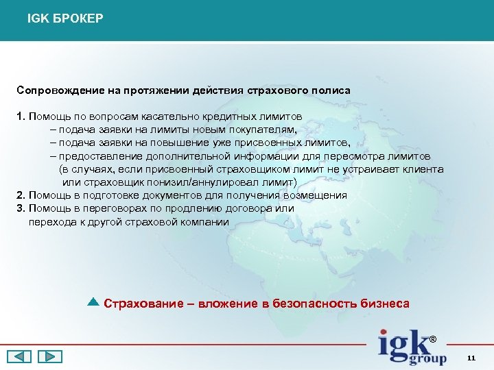IGK БРОКЕР Сопровождение на протяжении действия страхового полиса 1. Помощь по вопросам касательно кредитных