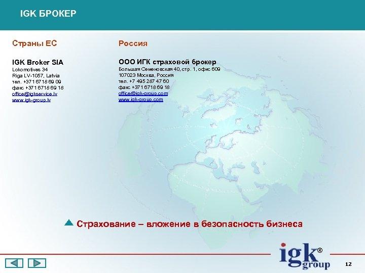 IGK БРОКЕР Страны ЕС Россия IGK Broker SIA OOO ИГК страховой брокер Lokomotives 34
