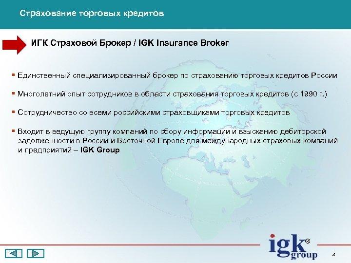 Страхование торговых кредитов ИГК Страховой Брокер / IGK Insurance Broker § Единственный специализированный брокер