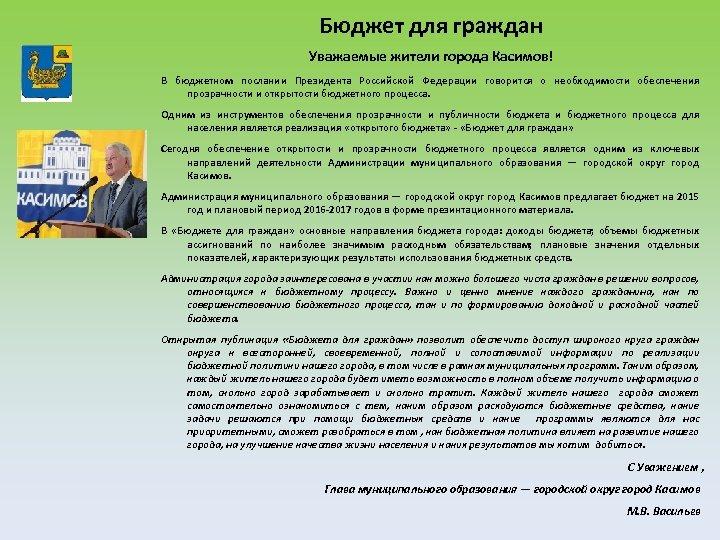 Бюджет для граждан Уважаемые жители города Касимов! В бюджетном послании Президента Российской Федерации говорится