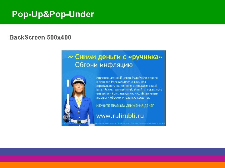 Pop-Up&Pop-Under Back. Screen 500 х400