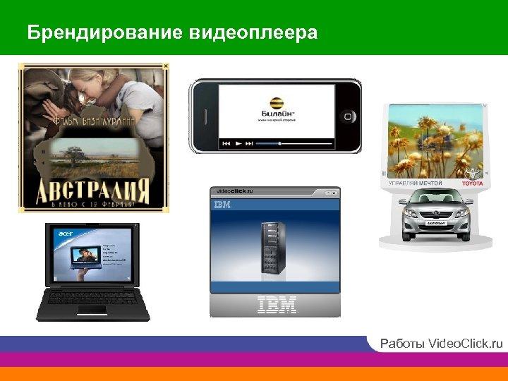 Брендирование видеоплеера Работы Video. Click. ru