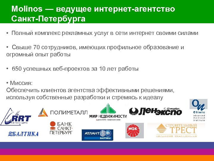 Molinos — ведущее интернет-агентство Санкт-Петербурга • Полный комплекс рекламных услуг в сети интернет своими