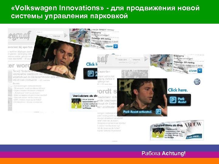 «Volkswagen Innovations» - для продвижения новой системы управления парковкой Работа Achtung!