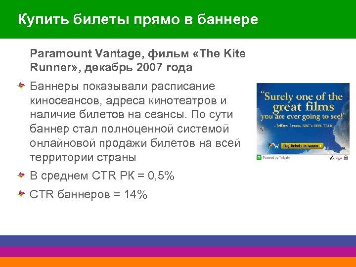 Купить билеты прямо в баннере Paramount Vantage, фильм «The Kite Runner» , декабрь 2007