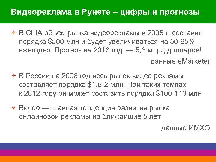 Видеореклама в Рунете – цифры и прогнозы В США объем рынка видеорекламы в 2008