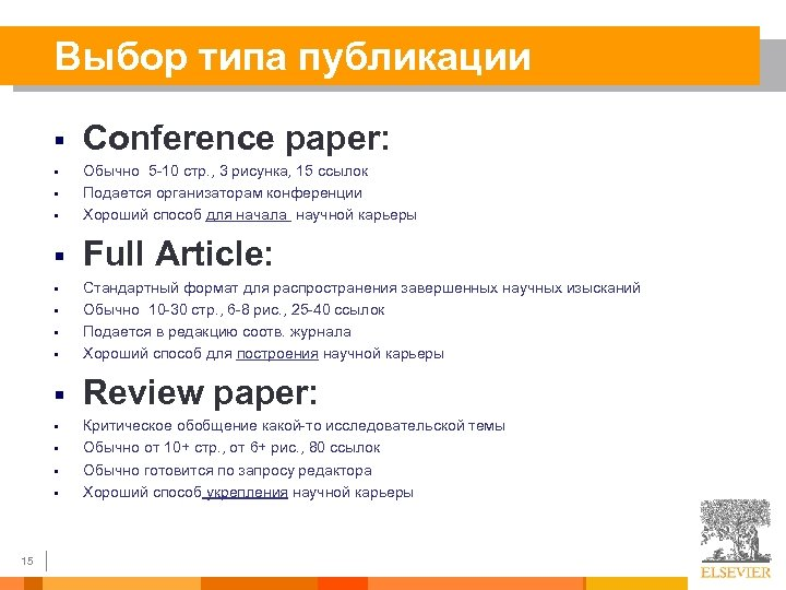 Выбор типа публикации § Conference paper: § Обычно 5 -10 стр. , 3 рисунка,