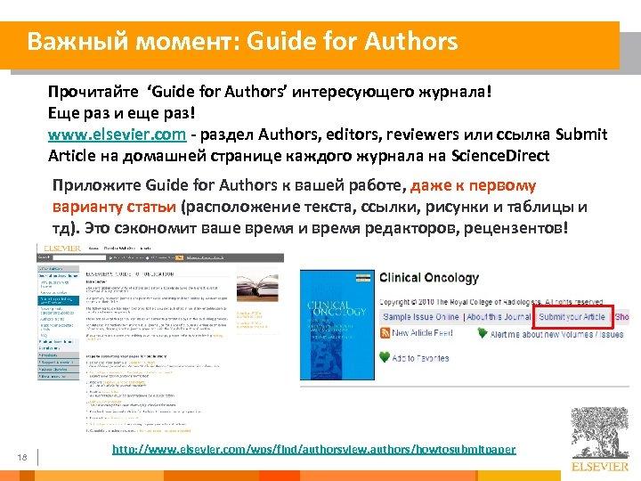 Важный момент: Guide for Authors Прочитайте 'Guide for Authors' интересующего журнала! Еще раз и