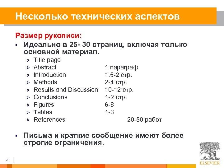 Несколько технических аспектов Размер рукописи: § Идеально в 25 - 30 страниц, включая только