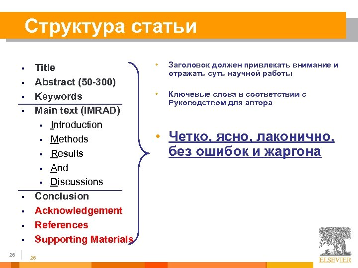 Структура статьи § § § § 26 Title Abstract (50 -300) Keywords Main text