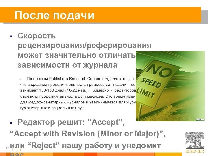 После подачи § Скорость рецензирования/реферирования может значительно отличаться в зависимости от журнала По данным