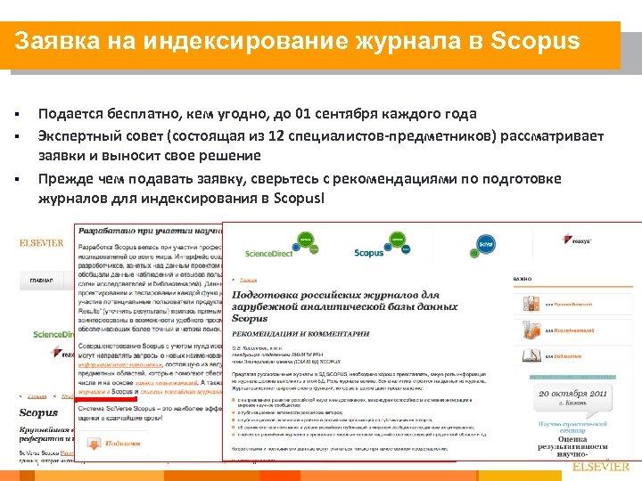 Заявка на индексирование журнала в Scopus § § § 33 Подается бесплатно, кем угодно,
