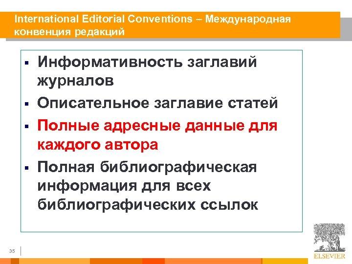 International Editorial Conventions – Международная конвенция редакций § § 35 Информативность заглавий журналов Описательное