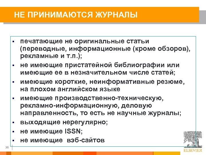 НЕ ПРИНИМАЮТСЯ ЖУРНАЛЫ § § § § 36 печатающие не оригинальные статьи (переводные, информационные