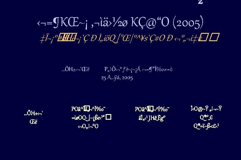 """ž ‹¬=¶KŒ~¡ '¬ìä›½ø KÇ@""""O (2005) ‡Ï~¡° Ð Ì""""iöQ ["""