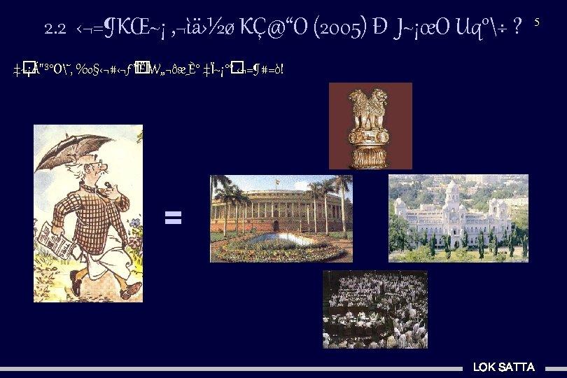 """2. 2 ‹¬=¶KŒ~¡ '¬ìä›½ø KÇ@""""O (2005) Ð J~¡œO Uq°÷ ? 5 ‡ ~¡Á"""