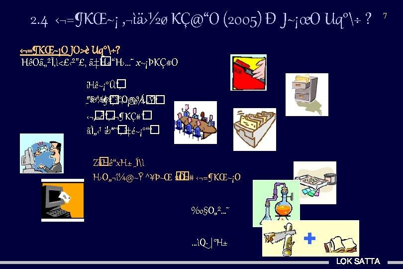 """2. 4 ‹¬=¶KŒ~¡ '¬ìä›½ø KÇ@""""O (2005) Ð J~¡œO Uq°÷ ? ‹¬=¶KŒ~¡O JO>è Uq°÷? HêOㄲ̂ì<£‹²"""