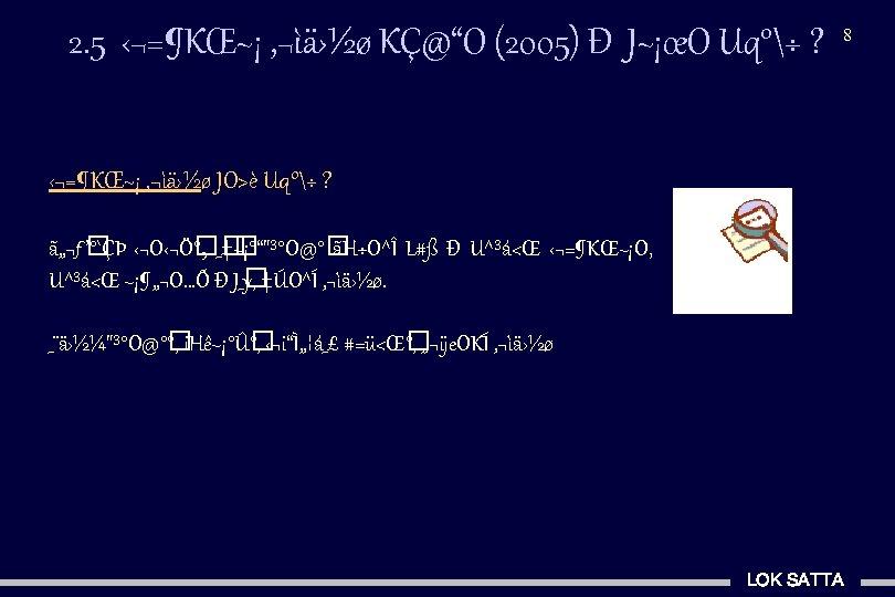 "2. 5 ‹¬=¶KŒ~¡ '¬ìä›½ø KÇ@""O (2005) Ð J~¡œO Uq°÷ ? 8 ‹¬=¶KŒ~¡ '¬ìä›½ø JO>è"