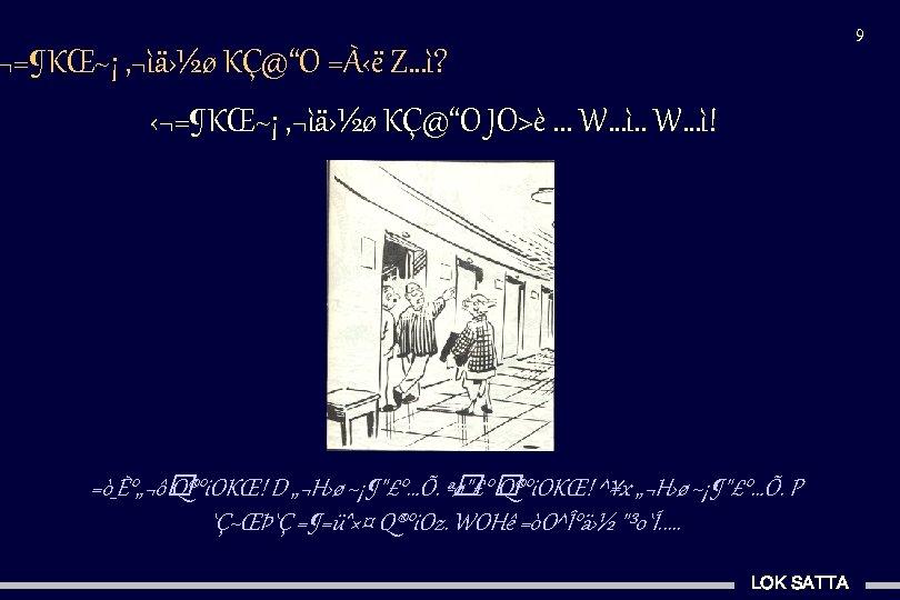 """9 ¬=¶KŒ~¡ '¬ìä›½ø KÇ@""""O =À‹ë Z…ì? ‹¬=¶KŒ~¡ '¬ìä›½ø KÇ@""""O JO>è. . . W…ì! =ò_È°""""¬ô"""