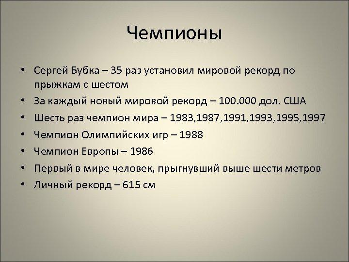 Чемпионы • Сергей Бубка – 35 раз установил мировой рекорд по прыжкам с шестом