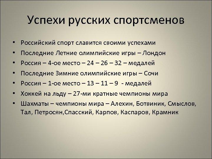 Успехи русских спортсменов • • Российский спорт славится своими успехами Последние Летние олимпийские игры