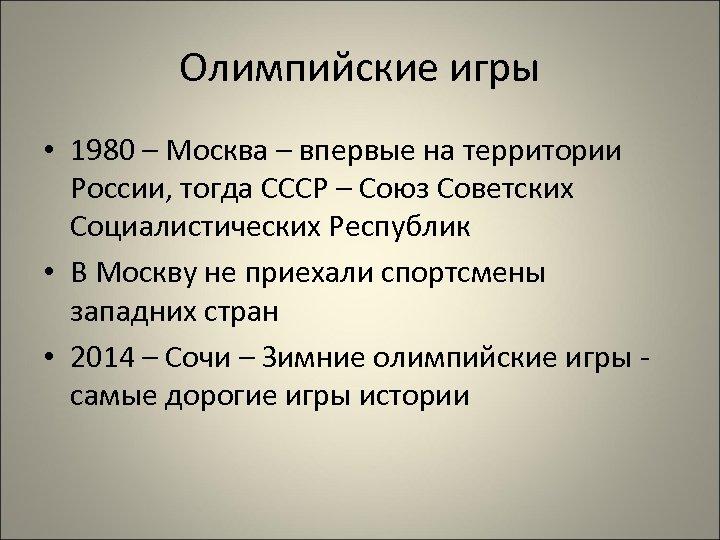 Олимпийские игры • 1980 – Москва – впервые на территории России, тогда СССР –
