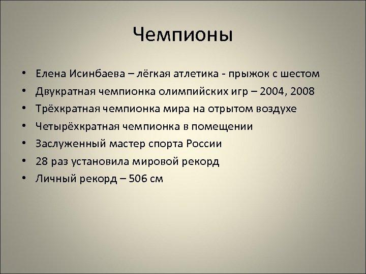 Чемпионы • • Елена Исинбаева – лёгкая атлетика - прыжок с шестом Двукратная чемпионка