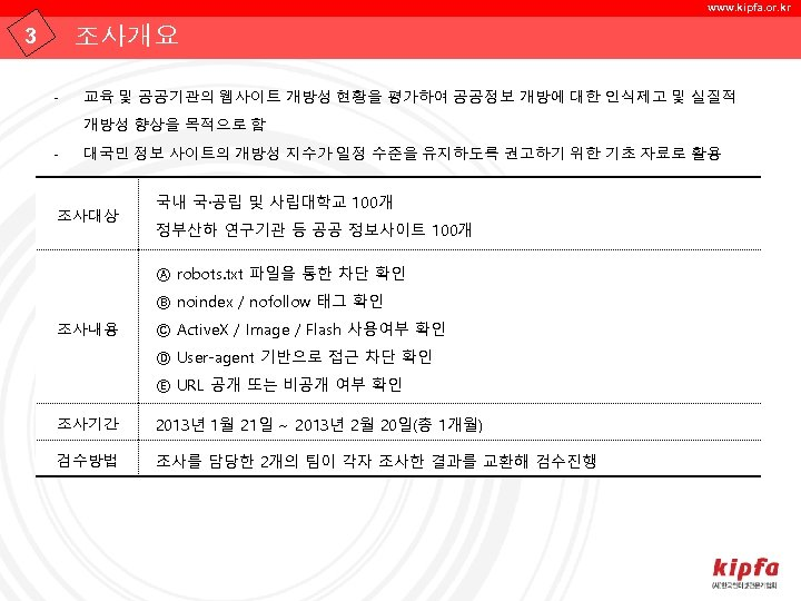 www. kipfa. or. kr 조사개요 3 - 교육 및 공공기관의 웹사이트 개방성 현황을 평가하여