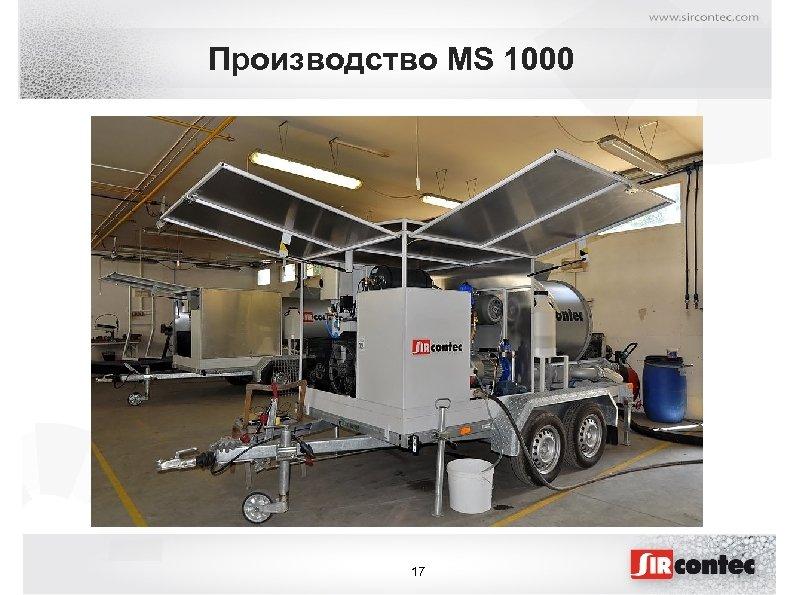 Производство MS 1000 17