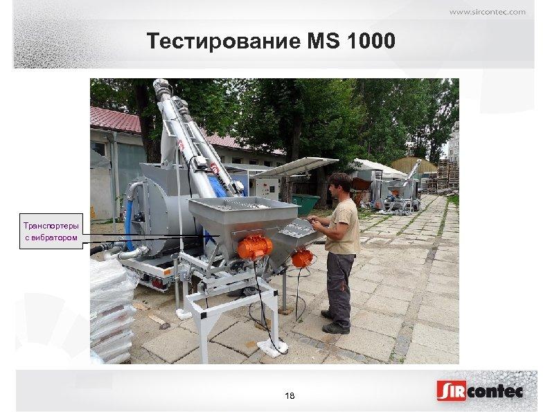 Тестирование MS 1000 Транспортеры с вибратором 18