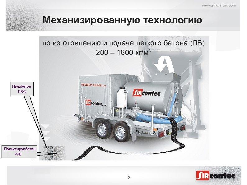 Механизированную технологию по изготовлению и подаче легкого бетона (ЛБ) 200 – 1600 кг/м³ Пенобетон