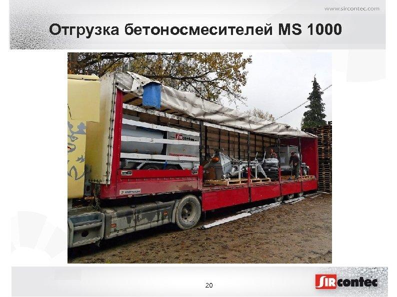 Отгрузка бетоносмесителей MS 1000 20