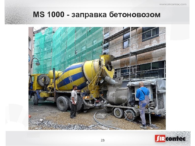 MS 1000 - заправка бетоновозом 23