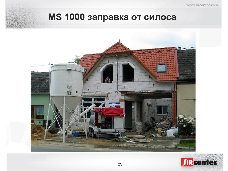 MS 1000 заправка от силоса 25