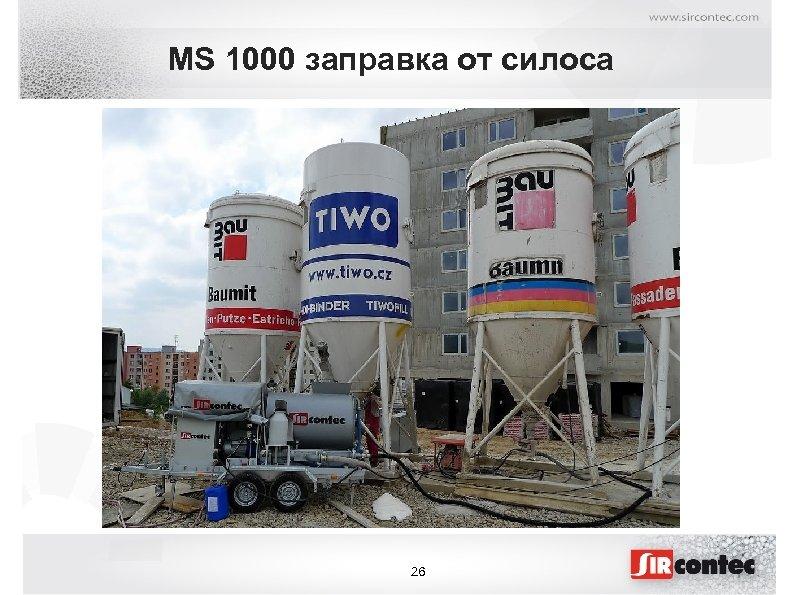 MS 1000 заправка от силоса 26