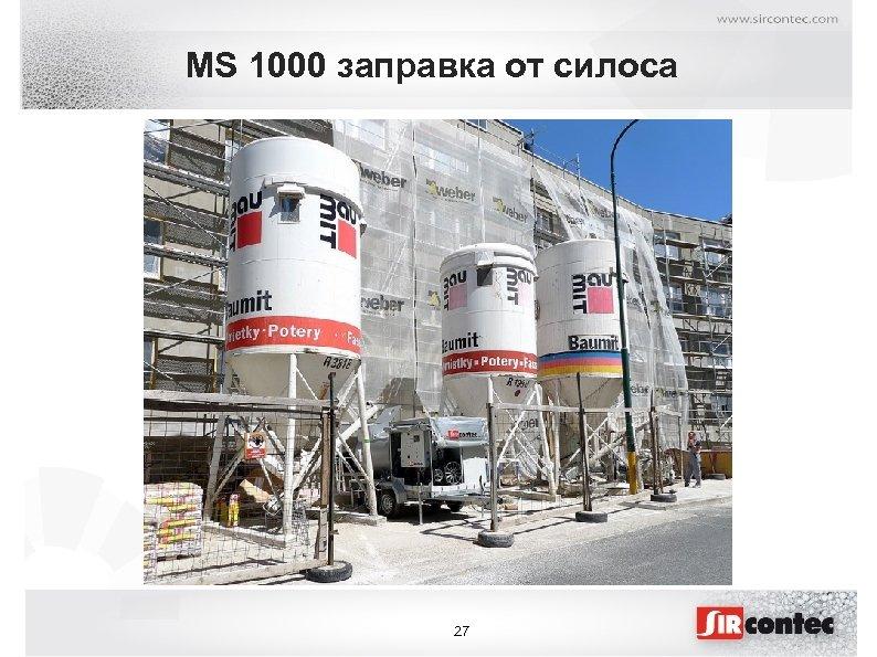 MS 1000 заправка от силоса 27