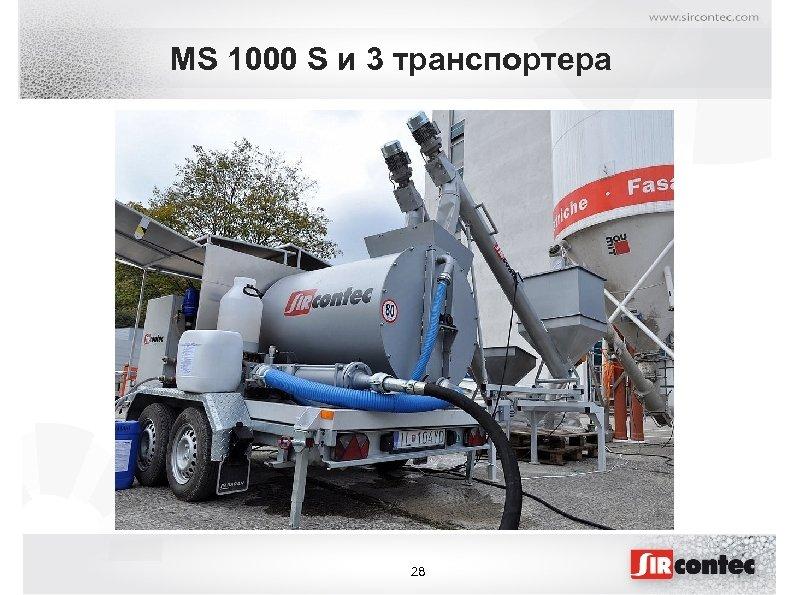 MS 1000 S и 3 транспортера 28