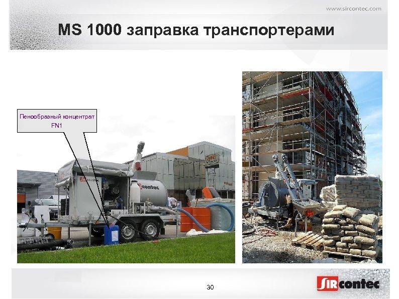 MS 1000 заправка транспортерами Пенообразный концентрат FN 1 30