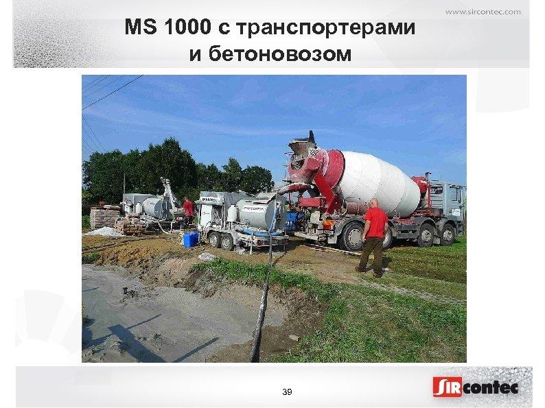 MS 1000 с транспортерами и бетоновозом 39