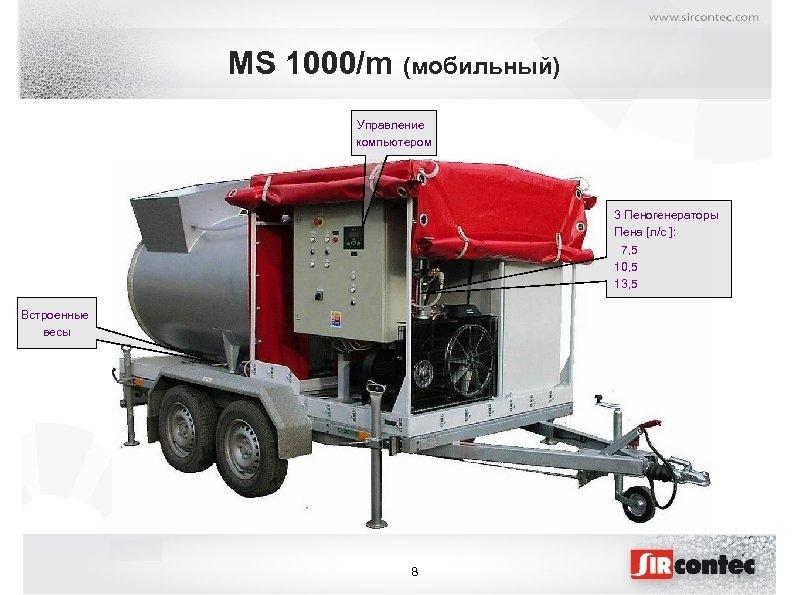 MS 1000/m (мобильный) Управление компьютером 3 Пеногенераторы Пена [л/с ]: 7, 5 10, 5