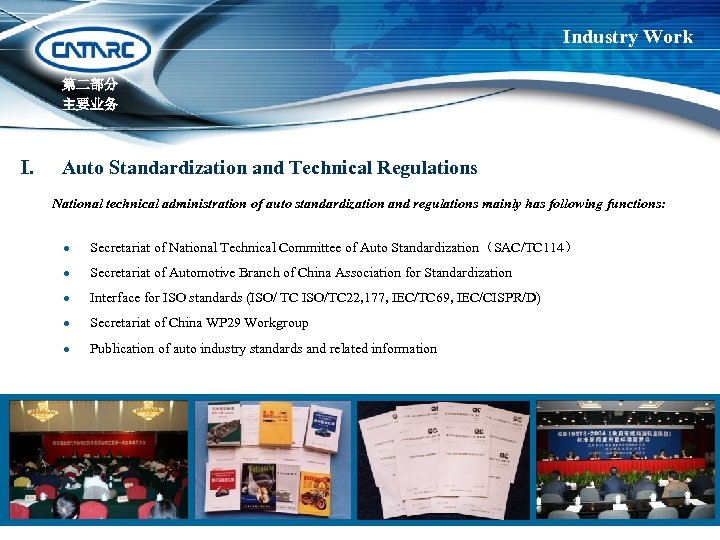 Industry Work 第二部分 主要业务 I. Auto Standardization and Technical Regulations National technical administration of