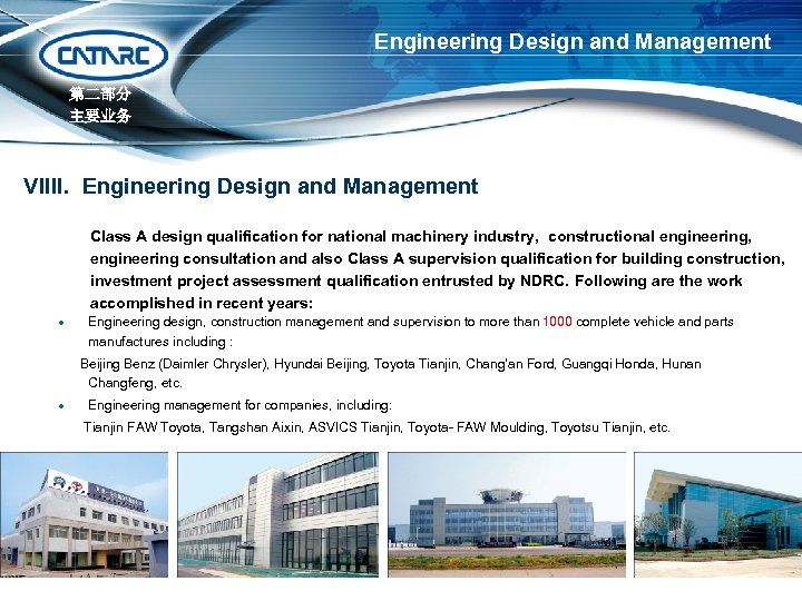 Engineering Design and Management 第二部分 主要业务 VIIII. Engineering Design and Management Class A design