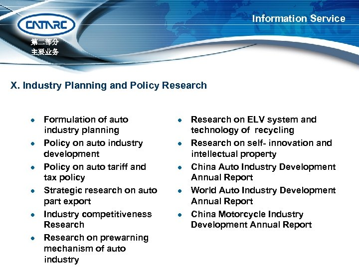 Information Service 第二部分 主要业务 X. Industry Planning and Policy Research l l l Formulation