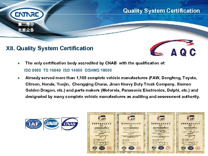 Quality System Certification 第二部分 主要业务 XII. Quality System Certification l The only certification body