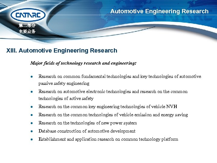 Automotive Engineering Research 第二部分 主要业务 XIII. Automotive Engineering Research Major fields of technology research