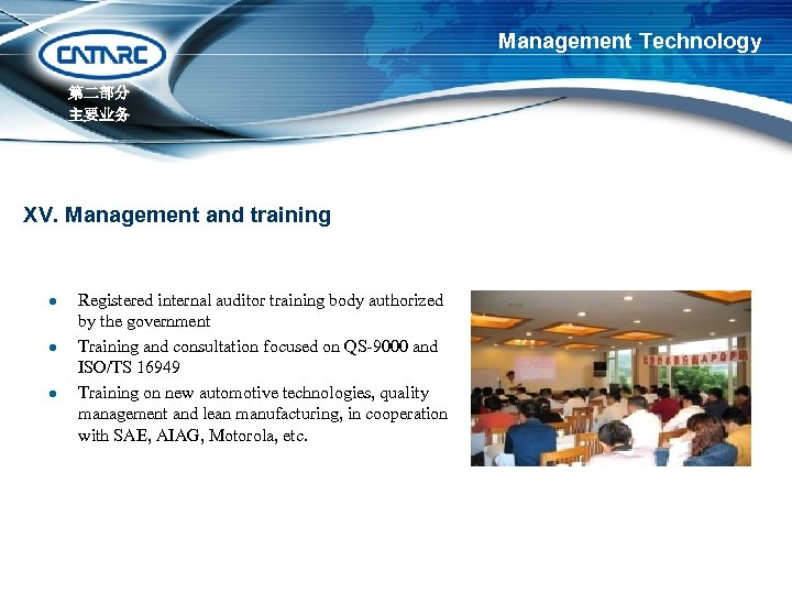 Management Technology 第二部分 主要业务 XV. Management and training l l l Registered internal auditor