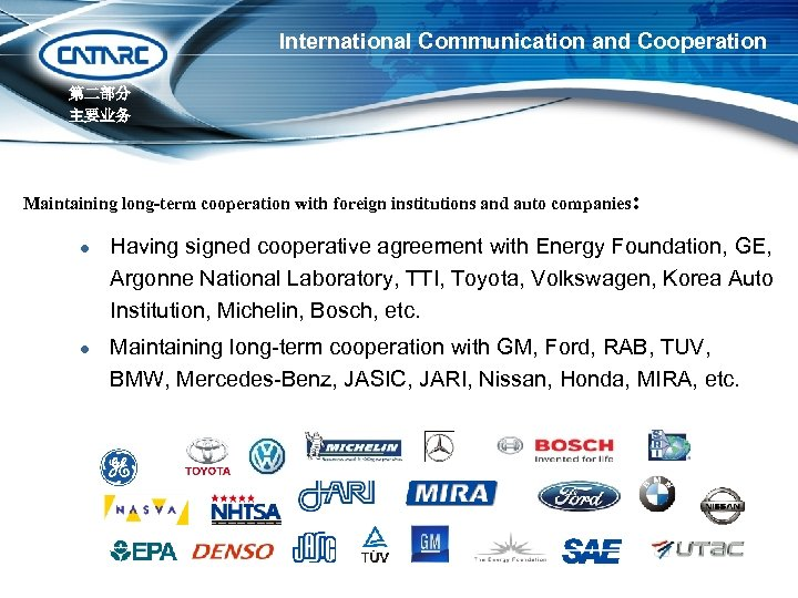 International Communication and Cooperation 第二部分 主要业务 Maintaining long-term cooperation with foreign institutions and auto